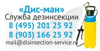 Лого мобильное служба дезинсекции Дис-ман
